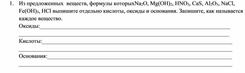 Из предложенных веществ, формулы которых