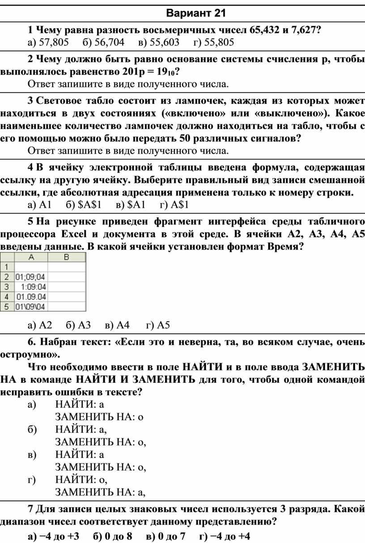 Вариант 21 1 Чему равна разность восьмеричных чисел 65,432 и 7,627? а) 57,805 б) 56,704 в) 55,603 г) 55,805 2