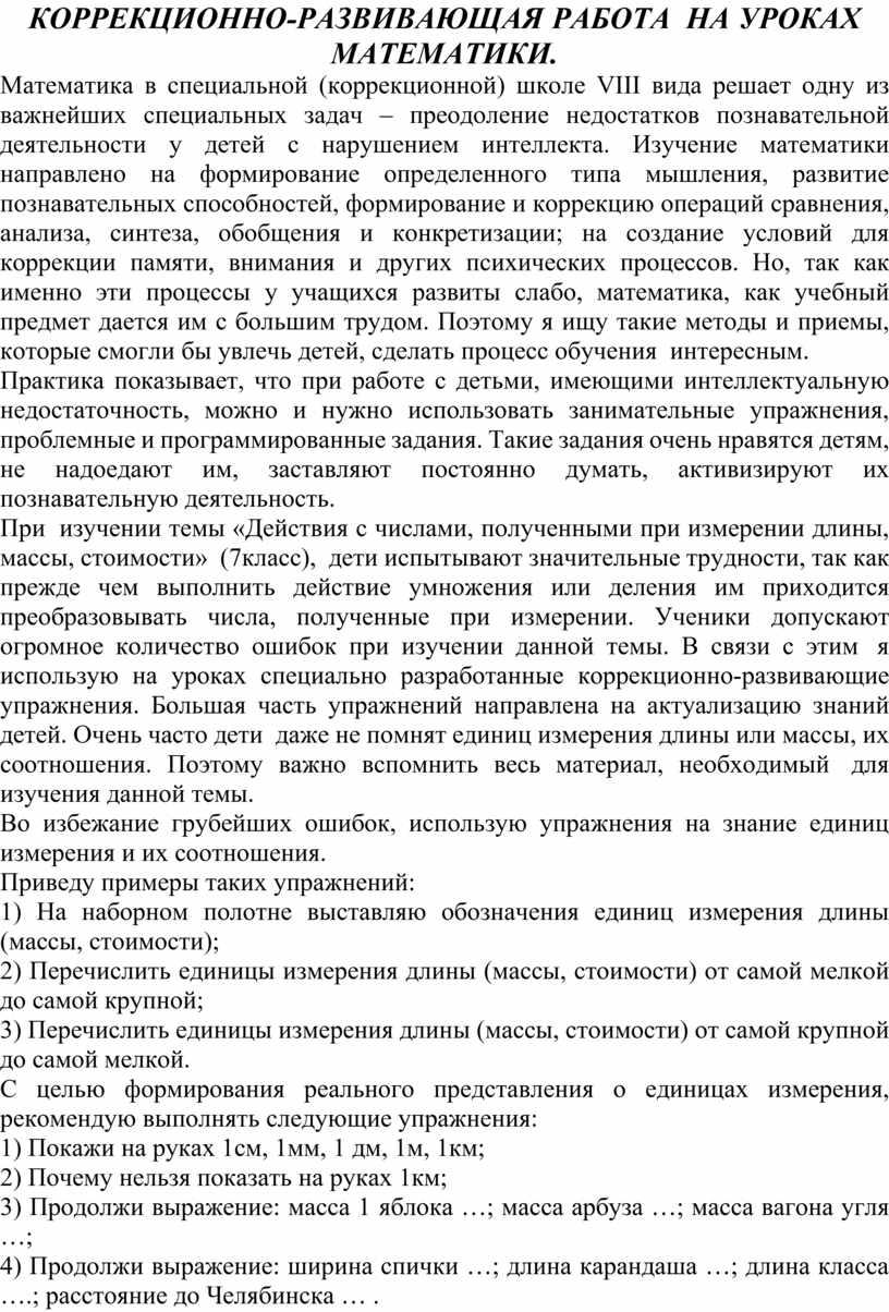 КОРРЕКЦИОННО-РАЗВИВАЮЩАЯ РАБОТА