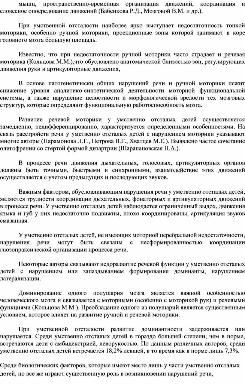 Бабенкова Р.Д., Мозговой В.М. и др