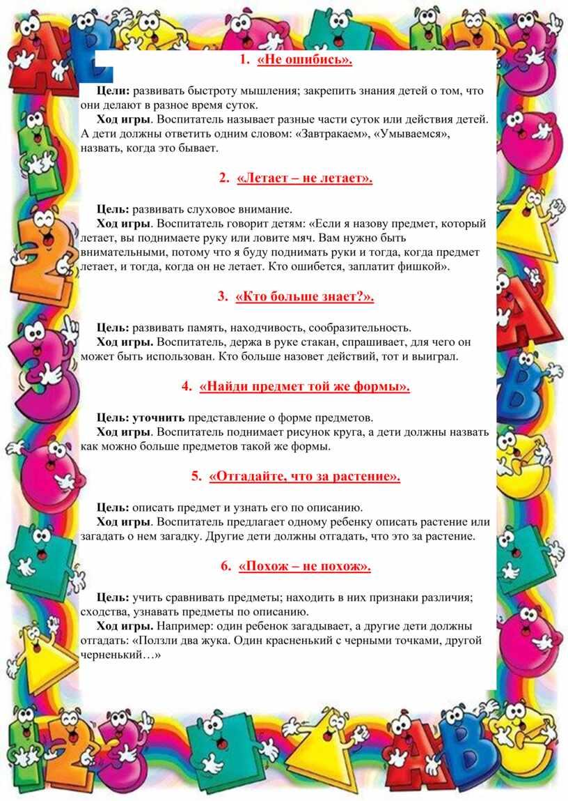Не ошибись». Цели: развивать быстроту мышления; закрепить знания детей о том, что они делают в разное время суток