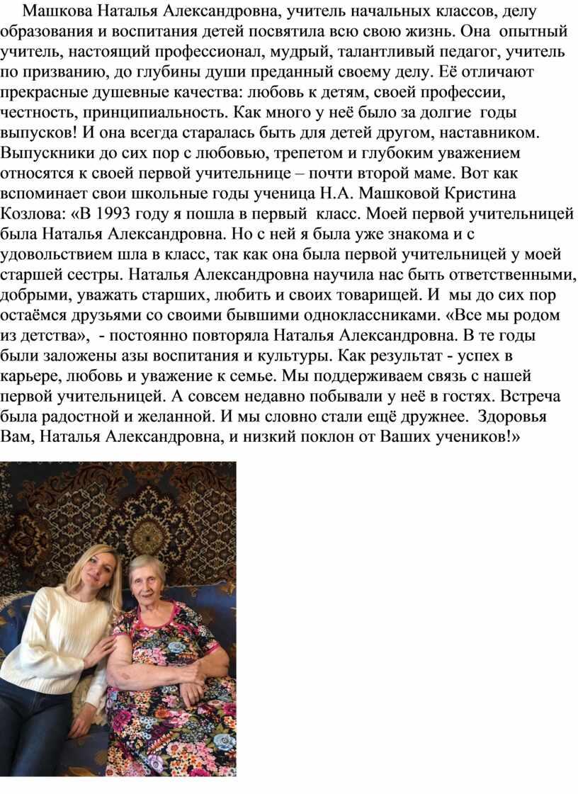 Машкова Наталья Александровна , учитель начальных классов, делу образования и воспитания детей посвятила всю свою жизнь
