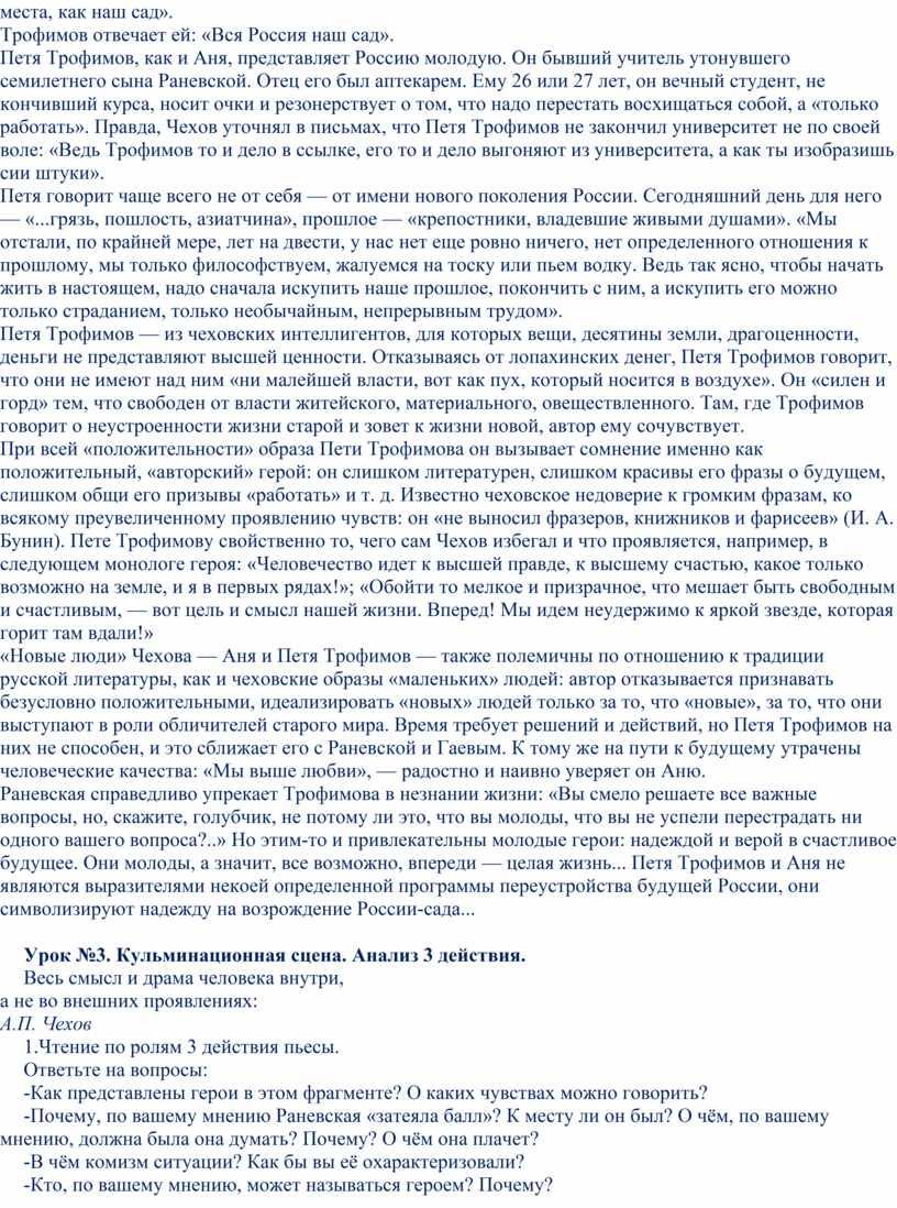 Трофимов отвечает ей: «Вся Россия наш сад»
