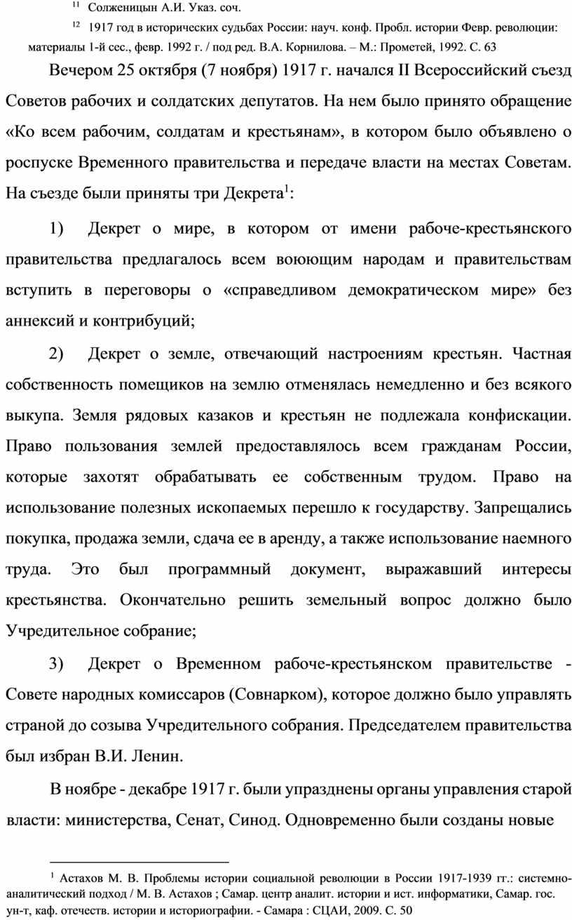 Солженицын А.И. Указ. соч. 12 1917 год в исторических судьбах