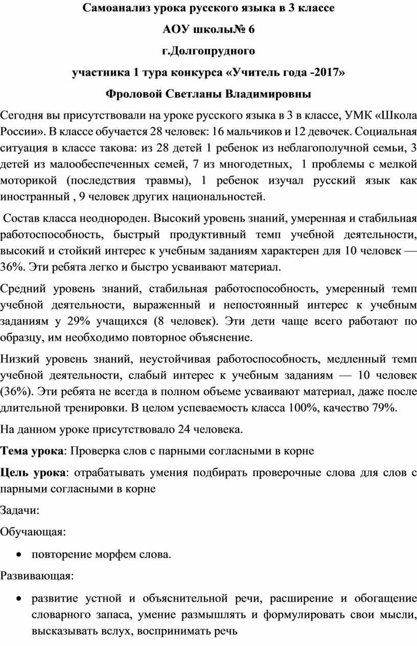 Самоанализ урока русского языка в 3 классе