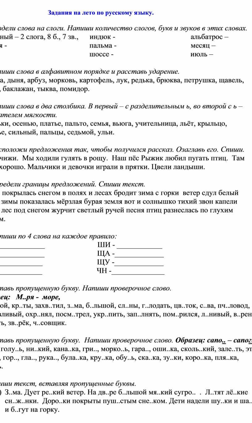 Задания на лето по русскому языку