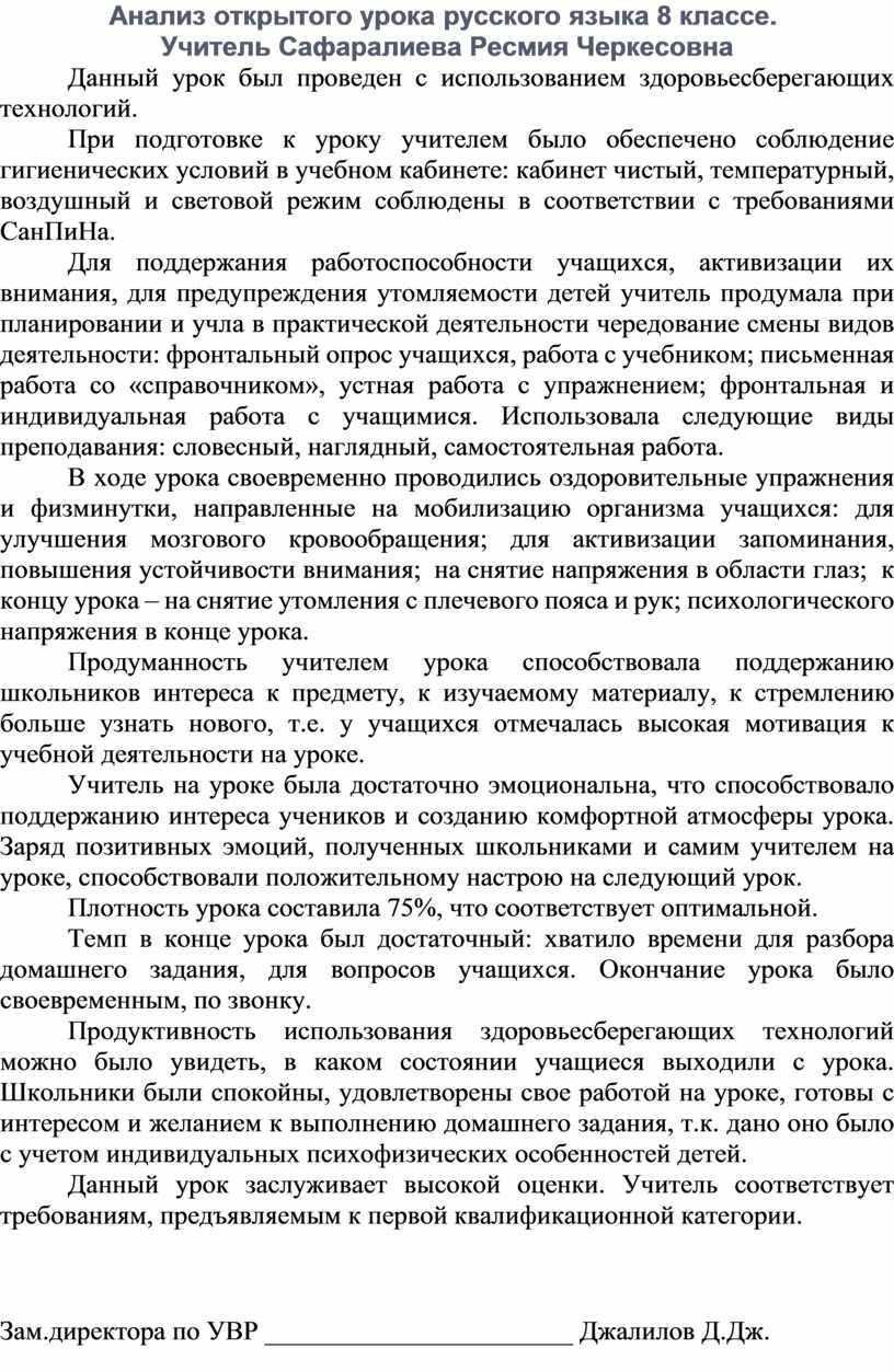 Анализ открытого урока русского языка 8 классе