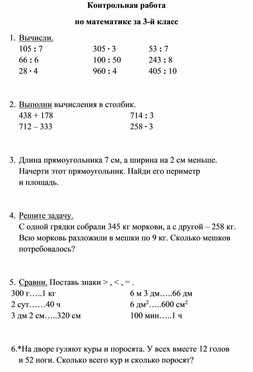 Контрольная работа по математике за 3-й класс 1