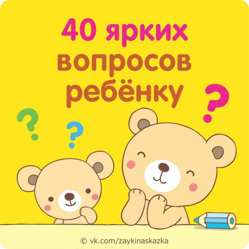 40 ЯРКИХ ВОПРОСОВ РЕБЁНКУ