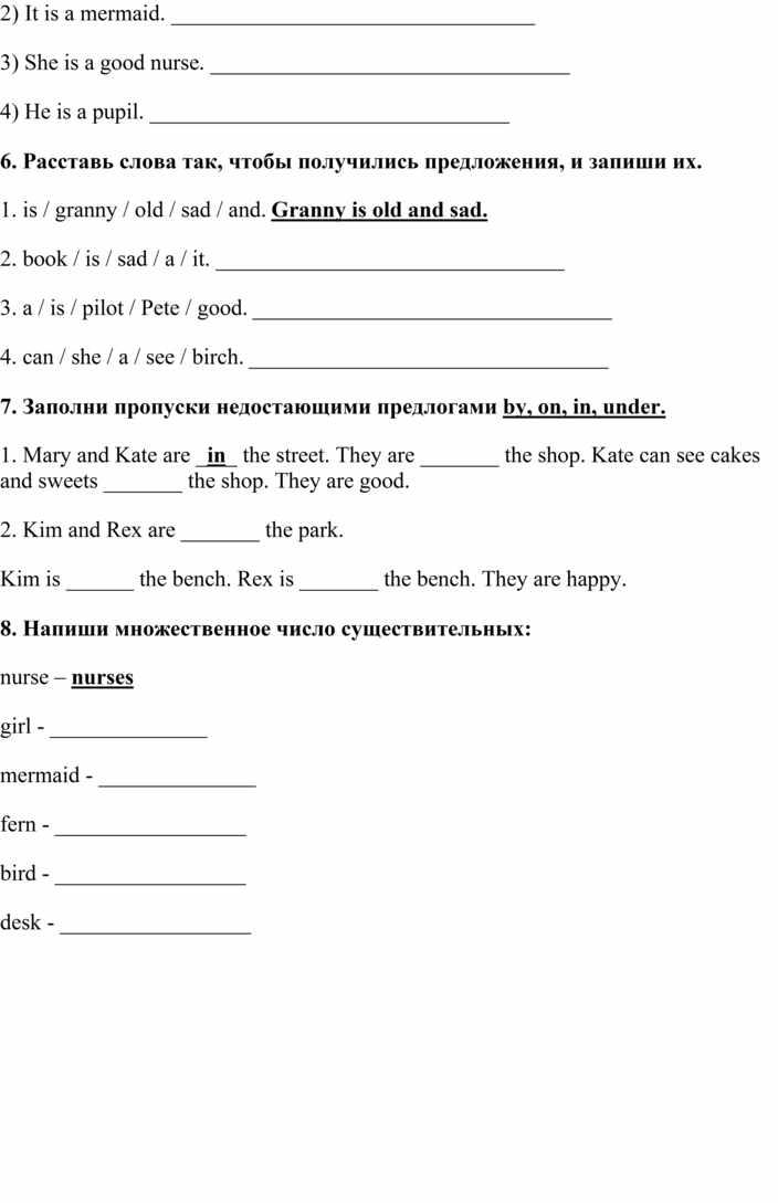 Итоговая контрольная работа по английскому языку за курс 2 класса