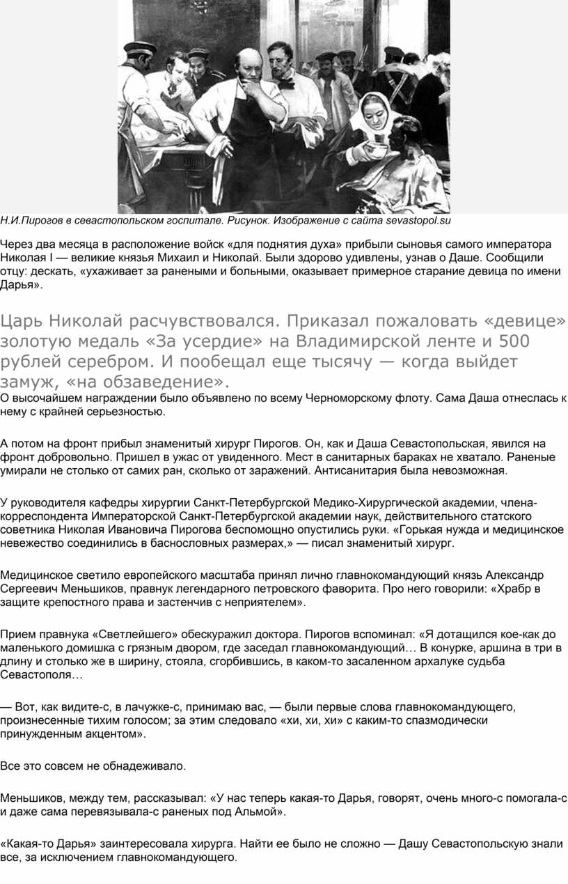Н.И.Пирогов в севастопольском госпитале