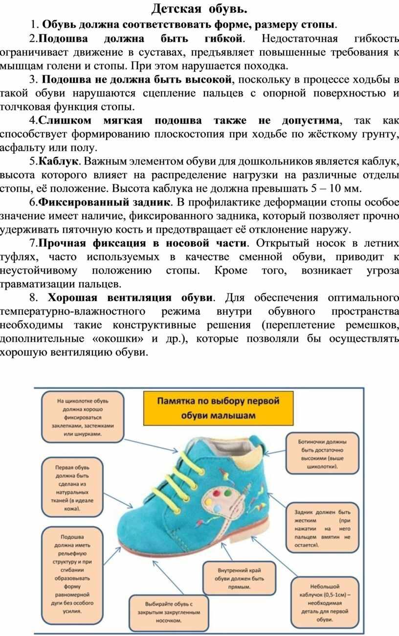Детская обувь. 1. Обувь должна соответствовать форме, размеру стопы