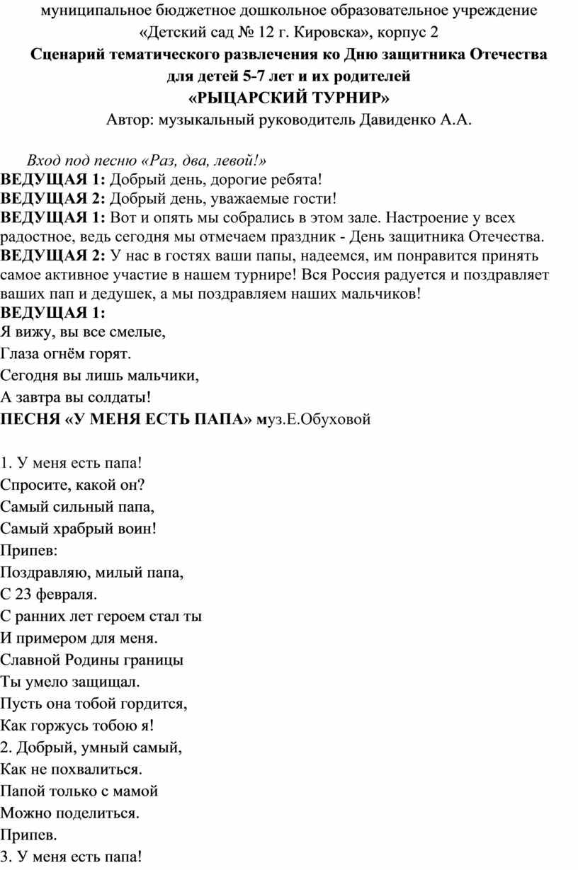 Детский сад № 12 г. Кировска», корпус 2