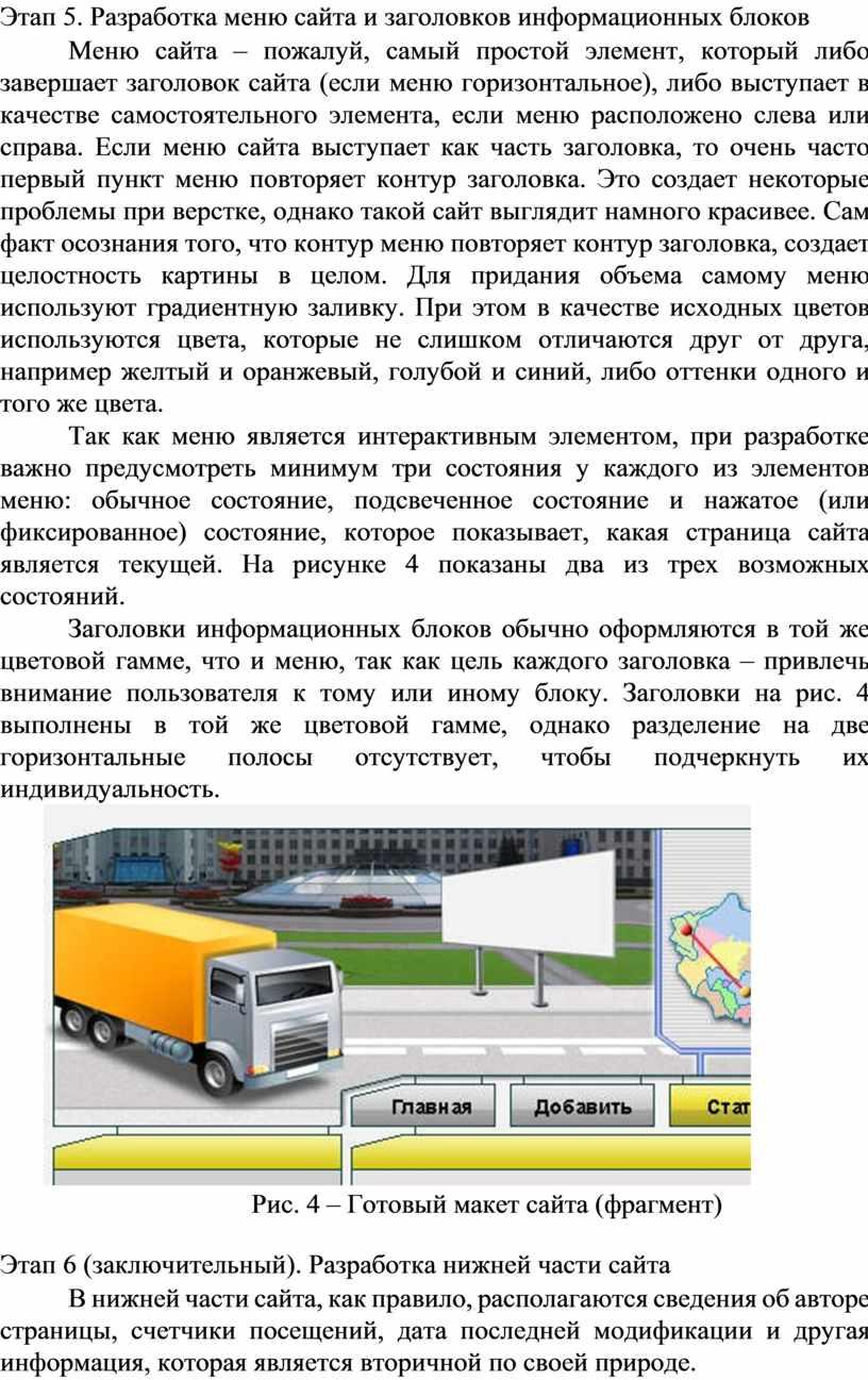 Этап 5. Разработка меню сайта и заголовков информационных блоков