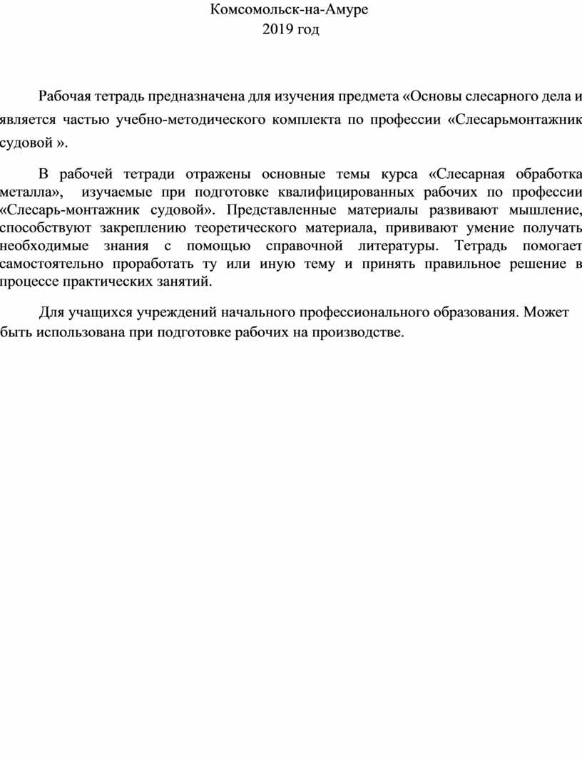 Комсомольск-на-Амуре 2019 год