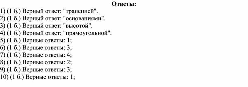 """Ответы: 1) (1 б.) Верный ответ: """"трапецией"""""""