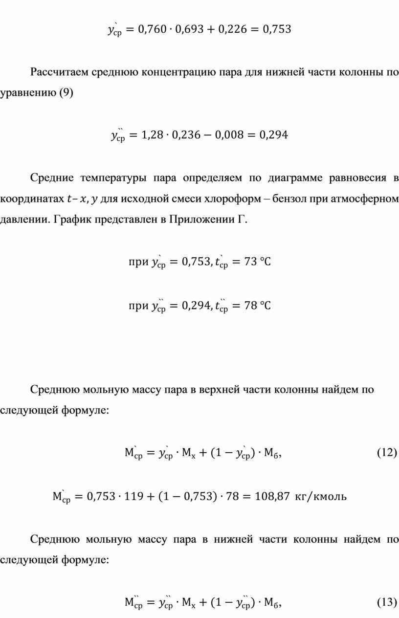 Рассчитаем среднюю концентрацию пара для нижней части колонны по уравнению (9)