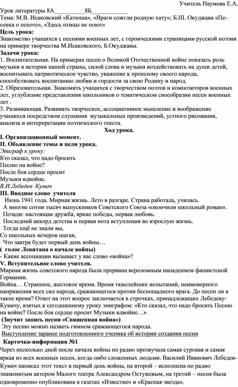 Учитель Наумова Е.А. Урок литературы 8А__________8Б____________