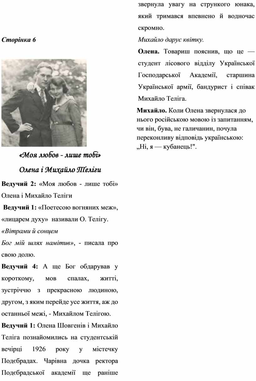 Сторінка 6 «Моя любов - лише тобі»
