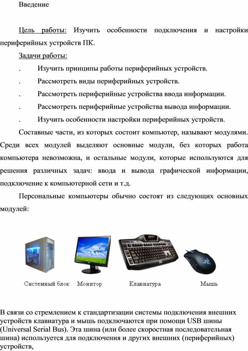Введение Цель работы: Изучить особенности подключения и настройки периферийных устройств