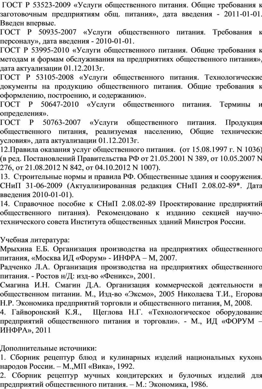ГОСТ Р 53523-2009 «Услуги общественного питания
