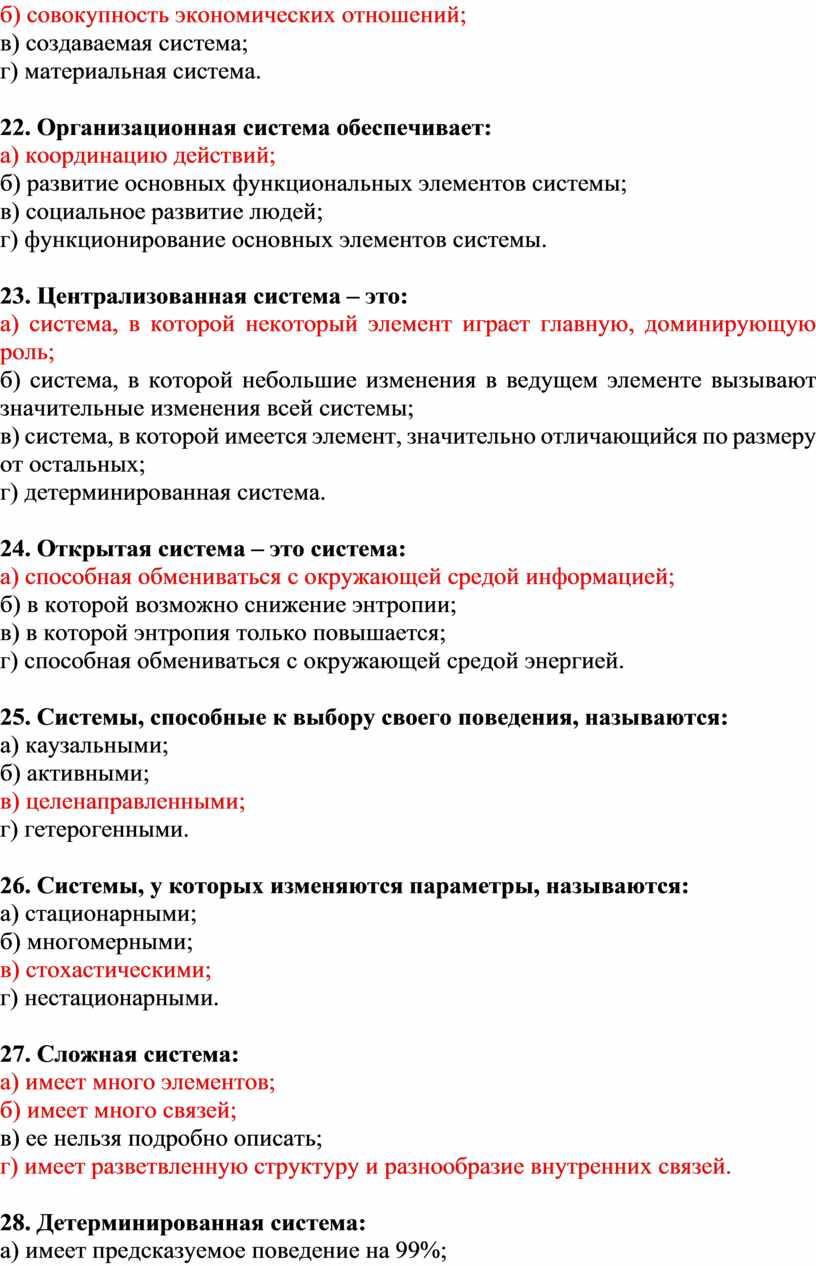 Организационная система обеспечивает: а) координацию действий; б) развитие основных функциональных элементов системы; в) социальное развитие людей; г) функционирование основных элементов системы