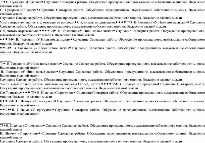 С. Суворова «Подарок»Слушание