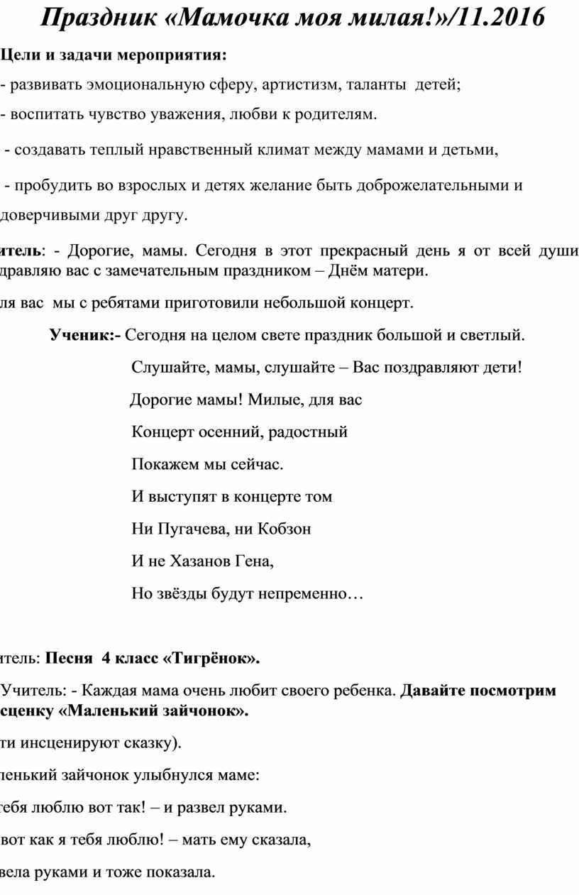 Праздник «Мамочка моя милая!»/11