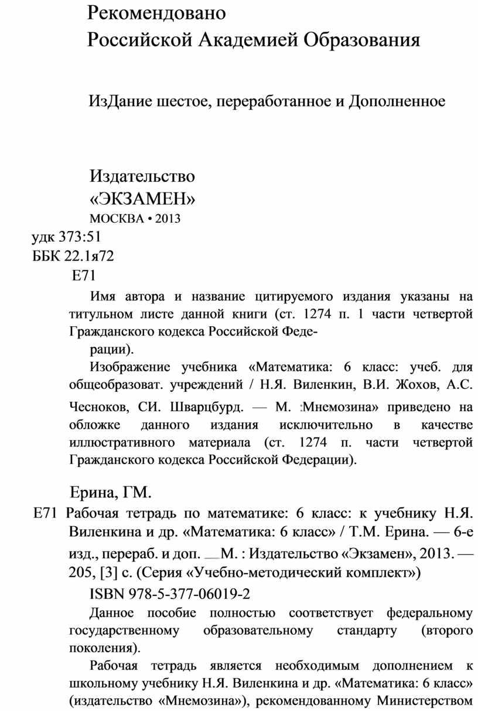 Рекомендовано Российской Академией