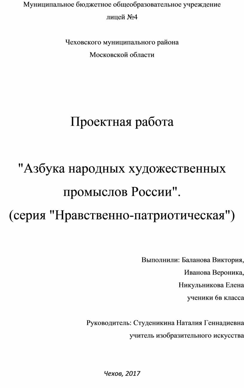 Муниципальное бюджетное общеобразовательное учреждение лицей №4