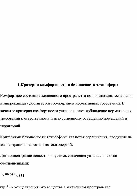 Критерии комфортности и безопасности техносферы
