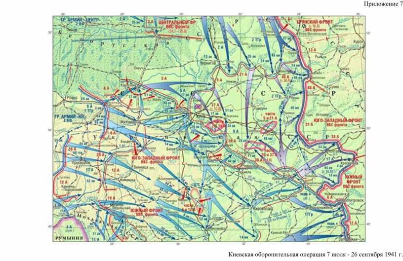 Приложение 7 Киевская оборонительная операция 7 июля - 26 сентября 1941 г