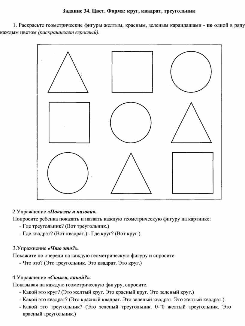 Задание 34. Цвет. Форма: круг, квадрат, треугольник 1
