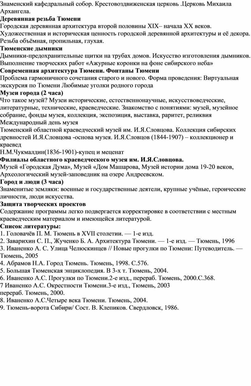 Знаменский кафедральный собор.