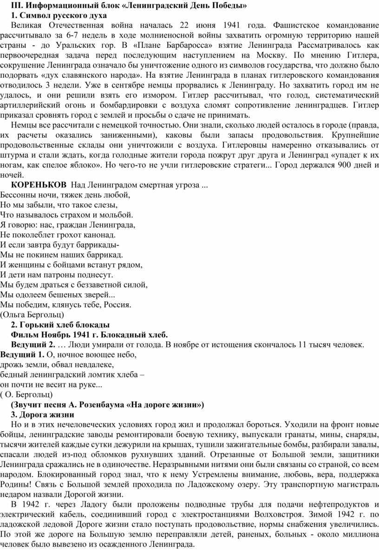 III. Информационный блок «Ленинградский