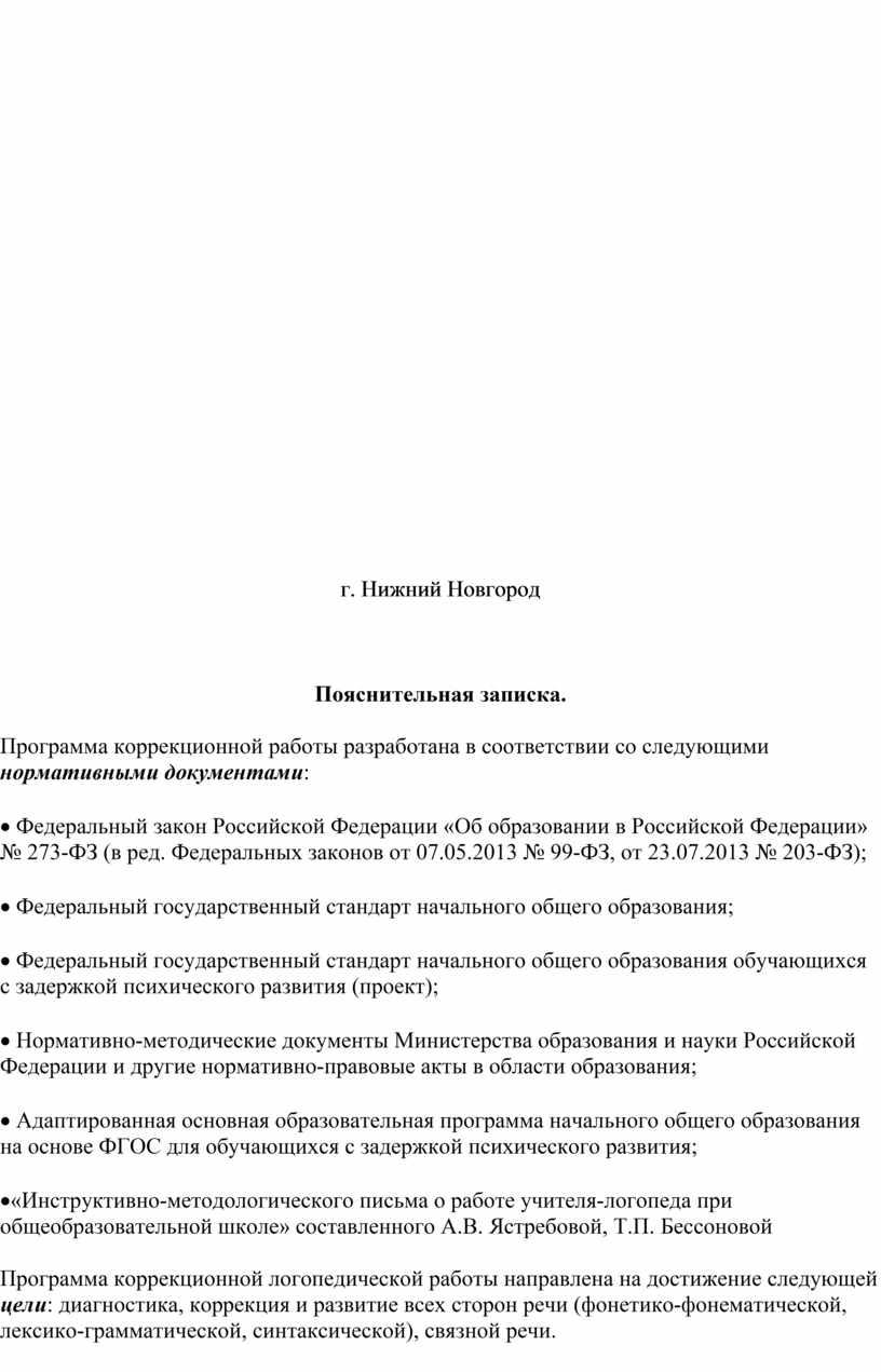 Нижний Новгород Пояснительная записка