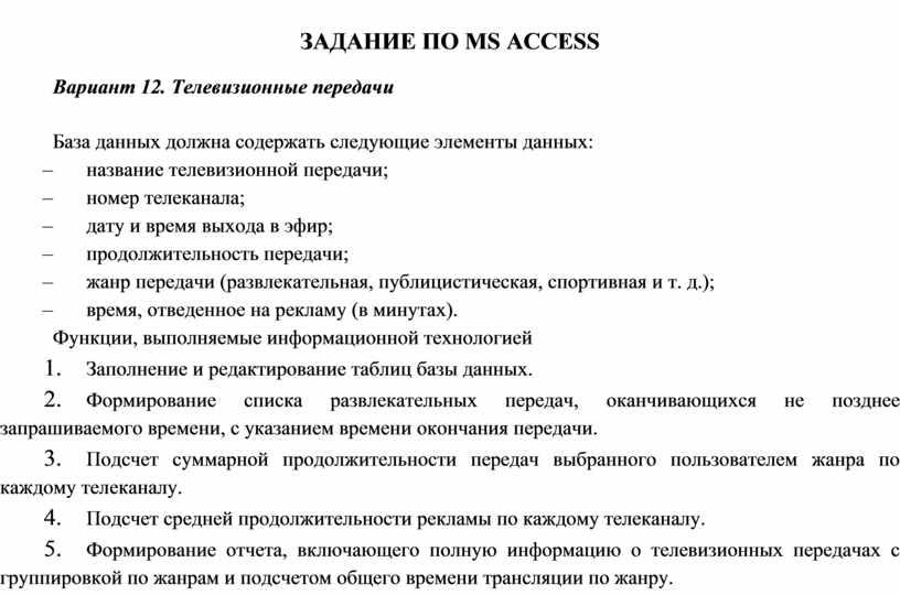 ЗАДАНИЕ ПО MS ACCESS Вариант 12