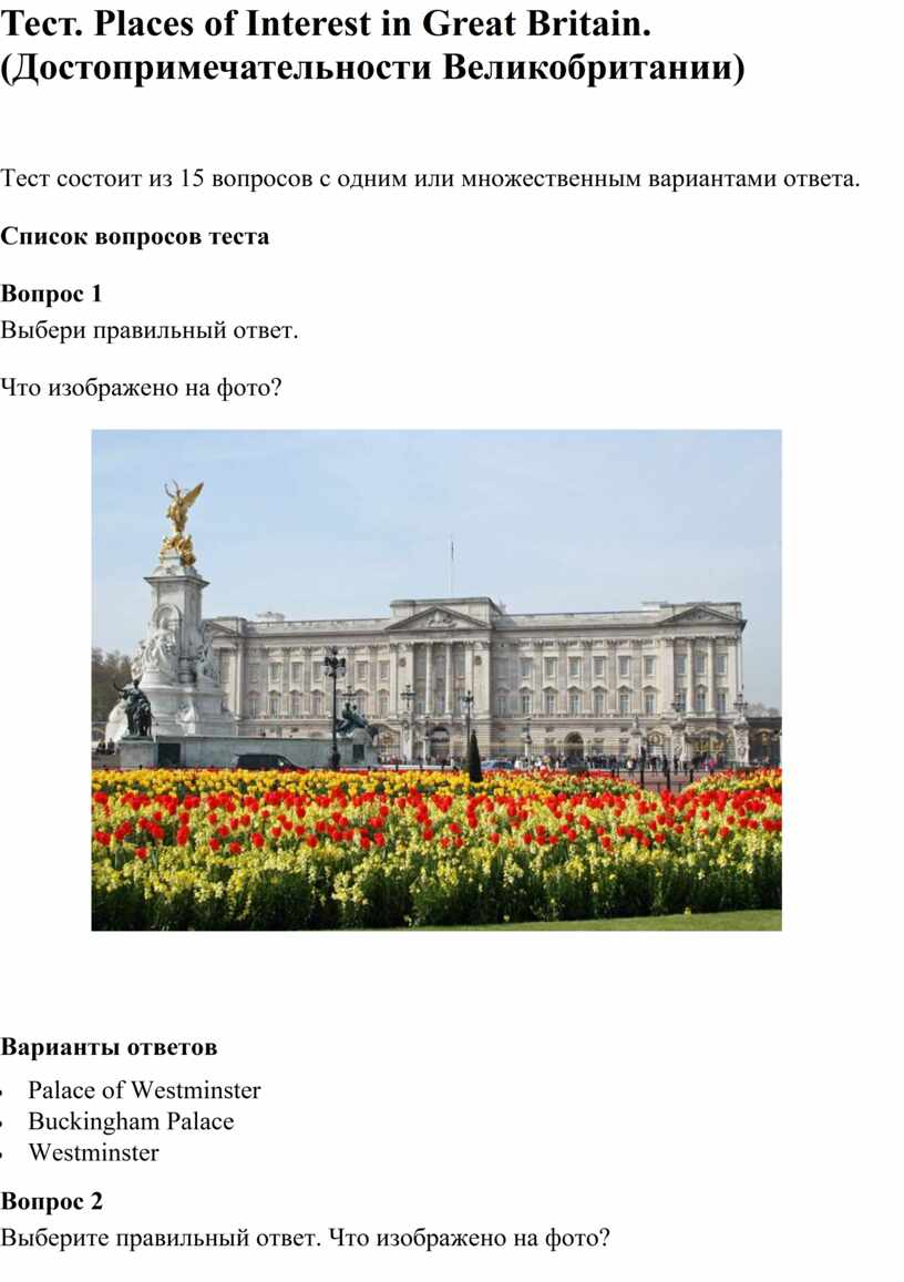 Тест . Places of Interest in Great