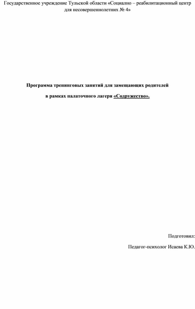 Государственное учреждение Тульской области «Социално – реабилитационный центр для несовершеннолетних № 4»