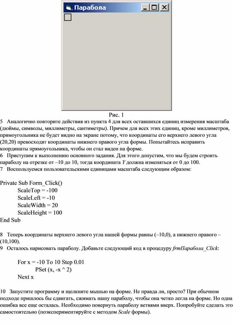 Рис. 22 5 Аналогично повторите действия из пункта 4 для всех оставшихся единиц измерения масштаба (дюймы, символы, миллиметры, сантиметры)
