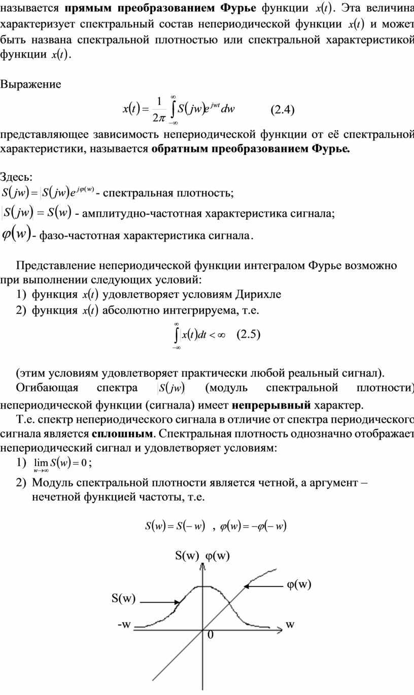 Фурье функции . Эта величина характеризует спектральный состав непериодической функции и может быть названа спектральной плотностью или спектральной характеристикой функции