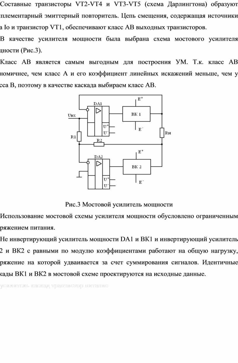 Составные транзисторы VT2-VT4 и