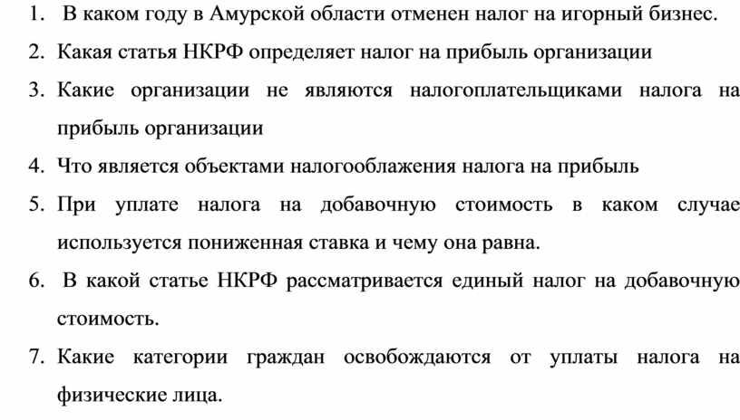В каком году в Амурской области отменен налог на игорный бизнес