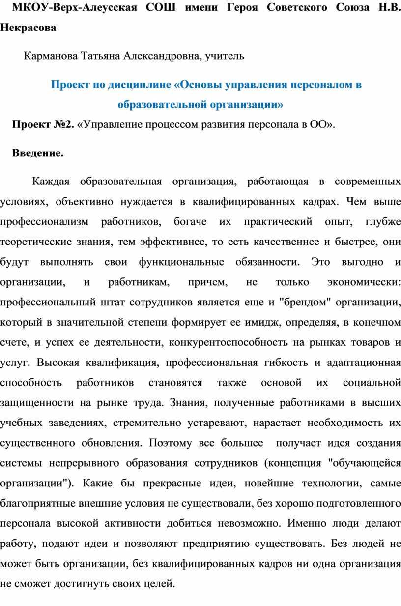 МКОУ-Верх-Алеусская СОШ имени