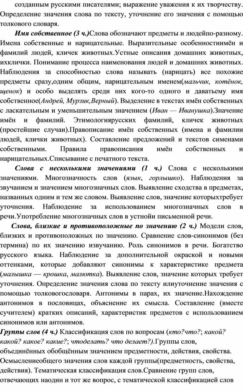 Определение значения слова по тексту, уточнение его значения с помощью толкового словаря