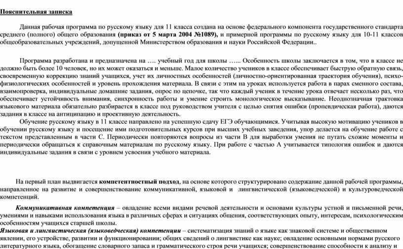 Пояснительная записка Данная рабочая программа по русскому языку для 11 класса создана на основе федерального компонента государственного стандарта среднего (полного) общего образования (приказ от 5…