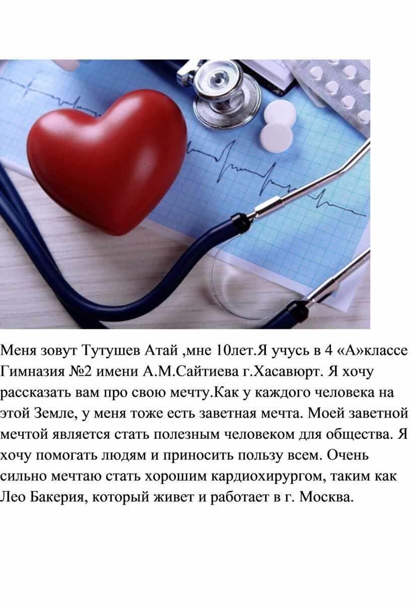 Меня зовут Тутушев Атай ,мне 10лет