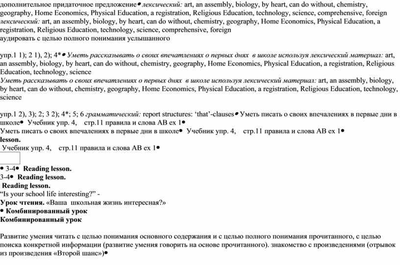 Home Economics, Physical Education, a registration,