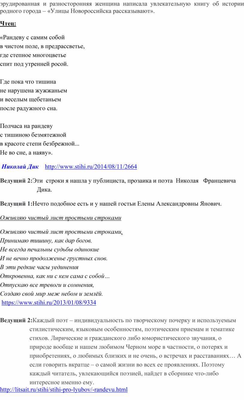 Улицы Новороссийска рассказывают»