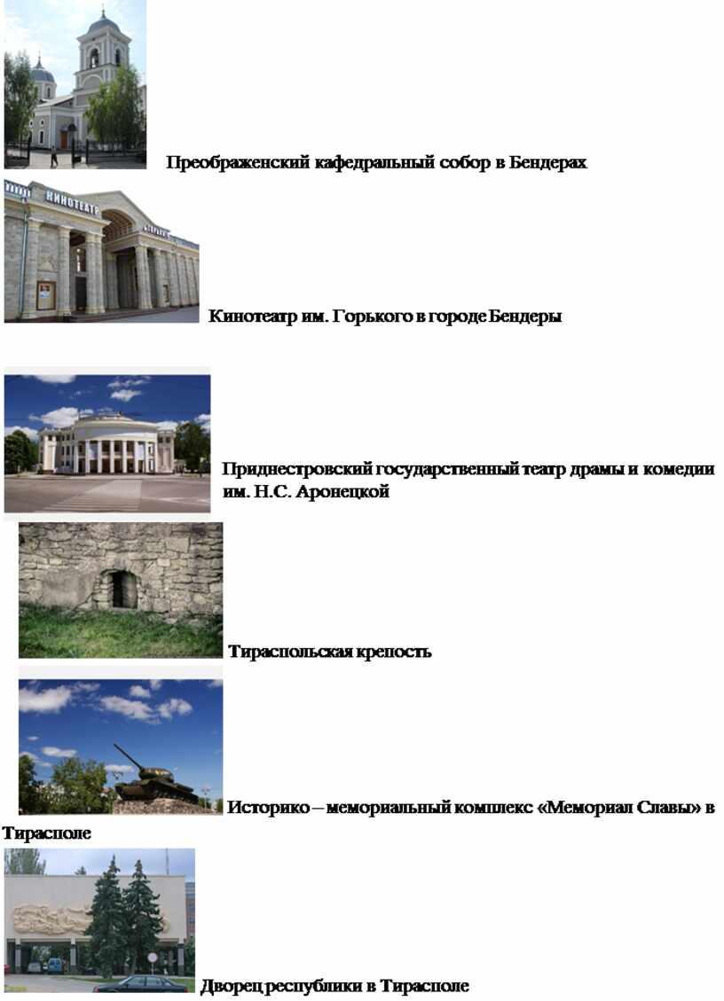 Преображенский кафедральный собор в